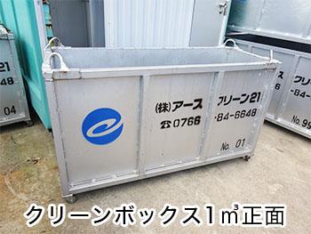 cleanbox1m