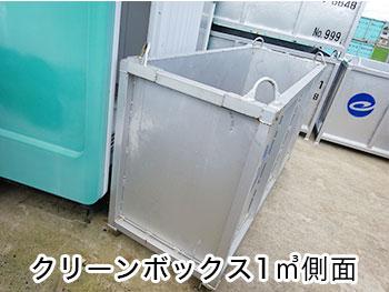 cleanbox1m_2