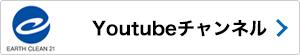 アースクリーン21 Youtubeチャンネル