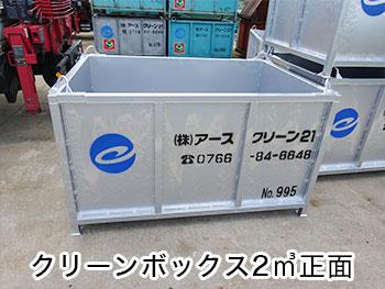 cleanbox2m