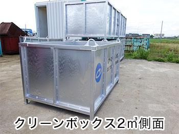 cleanbox2m_2
