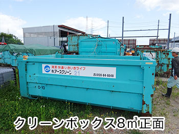 cleanbox8m
